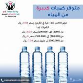 مياه للبيع بالجملة في مكة بجميع الأنواع
