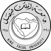 تسجيل مقررات جامعة الملك فيصل