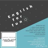 لغة انجليزية صيفية للاطفال