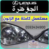 شمعات وكشافات LEXUS LS430 01-03