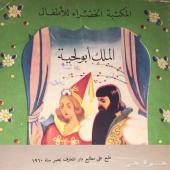 تراث قديم  ذكريات طفولة قصص مجلات روايات