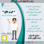 عروض الاسنان - مركز الفاران