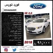 فورد توروس SE 2.0 سعودي . جديدة .2018