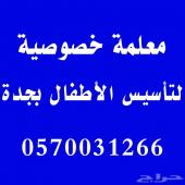 معلمة تأسيس لغتي وانجلش في جدة