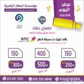 شحن stc كويك نت لخدمتك  0505508848
