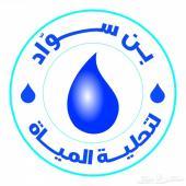 محطات تحلية مياه تركيب وتشغيل وصيانة