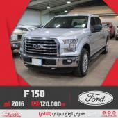 فورد F150 نص فل 6 سلندر ب120.000 سعودي 2016