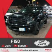 فورد F150 مواصفات خاصة ب81.000 أمريكي 2014