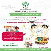 مدارس روتس لرياض الاطفال حي القدس