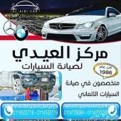 مركز العيدي لصيانة السيارات