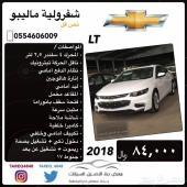 شفرولية ماليبو LT سعودي. جديدة . 2018