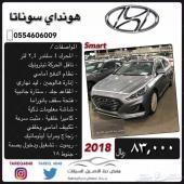 هونداي سوناتا Smart - GL سعودي . جديدة .2018