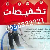 شركة تنظيف غسيل مجالس كنب سجاد شقق الرياض