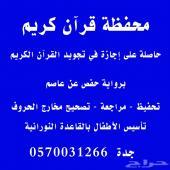 محفظة قران كريم بجدة 0570031266