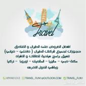 برنامج سياحي الى دبي ودول اخرى