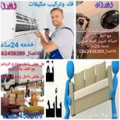 نقل عفش داخل الرياض مع فك وتركيب مكيفات سبليت