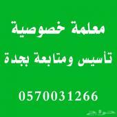 معلمة متابعة بجدة 0570031266