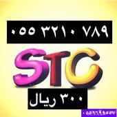رقم مميز جدا تسلسل كامل STC