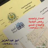 اصدار وتجديد رخص امانة جدة و الدفاع المدني