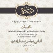 تصميم دعوة زواج