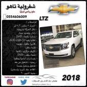 شفرولية تاهو LTZ-LT-LS . جديدة .2018