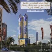 شقق استثمارية فاخرة في منطقة السيف (البحرين)