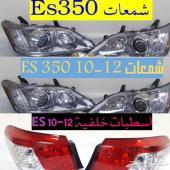 شمعات كشافات صدام شبكES350 07-12