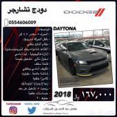 دودج تشارجر RT-SXT-Daytona . جديدة . 2018