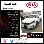كيا كادينزا GL سعودي . جديدة .2018