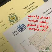 اصدار وتجديد رخص البلدية و الدفاع المدني