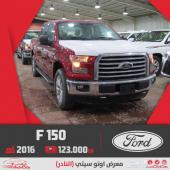 فورد F150 نص فل XLT ب123.000 خليجي 2016