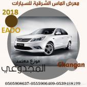 شانجان EADO - 2018