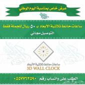 ساعات حائط 3D   عرض خاص بمناسبة اليوم الوطني