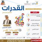 ع _القدرات تقدر للثانوي و الجامعي- جدة