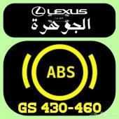 جهازABS  LEXUS GS شمعات كشافات