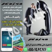 ارقام مميزة رخيصه - خصومات وعروض