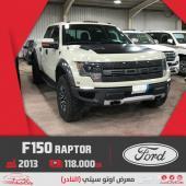 فورد F150 رابتر ب118.000 توكيلات الجزيرة 2013