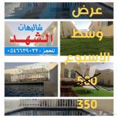 شاليه الشهد وسط الاسبوع 350 ريال فقط ديراب