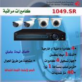 كاميرات مراقبة أمن بيتك أو منشائتك فقط ب1049