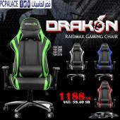 كرسي الألعاب المميز من RAIDMAX Drakon