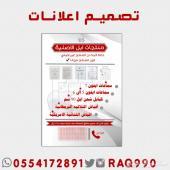 تصميم اعلانات_بنرات_بروشورات دعائية