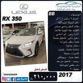 لكزس RX350 BB سعودي. جديدة . 2017