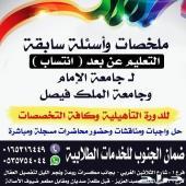 ملخصات جامعة الإمام وجامعة الملك فيصل انتساب