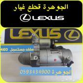 سلف مستعمل وكالة LEXUS LS460