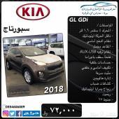كيا سبورتاج GL بانوراما . جديدة . 2018