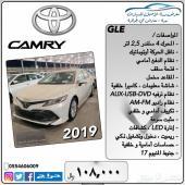 تويوتا كامري GLE V4 سعودي. جديدة .2019