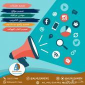 تصميم  تطبيقات - مواقع ويب - تسويق الكتروني