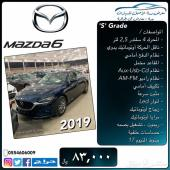 مازدا 6 استاندر سعودي . جديدة . 2019