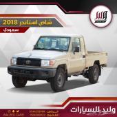شاص استاندر سعودي 2018-خصم للشركات والجملة