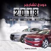 تشارجر - SXT 1 - تشغيل عن بعد - 2018 - سعودى